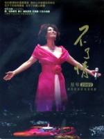 蔡琴 - 不了情 2007 經典歌曲 香港演唱會