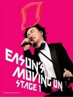 陳奕迅 - Moving On Stage 1 演唱會