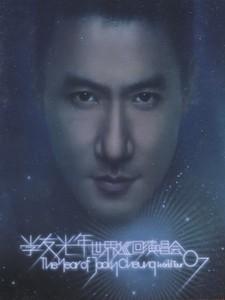 張學友 - 學友光年世界巡迴演唱會 07 香港站