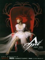 張惠妹 - 阿密特 首次世界巡迴演唱會