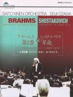 小澤征爾 (Seiji Ozawa) - Brahms Symphony No. 2 / Shostakovich Symphony No. 5 音樂會