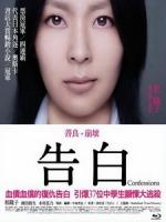 [日] 告白 (Confession) (2010)[台版]