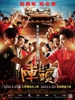 [中] 陣頭 (Din Tao - Leader of the Parade) (2011)[台版]