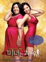 [韓] 醜女大翻身 (200 Pounds Beauty) (2006)[台版]