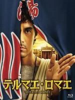 [日] 羅馬浴場 (Thermae Romae) (2012)[台版]