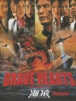 [日] 海猿 - 終極救援 (Umizaru 4 - Brave Hearts) (2012)[台版]