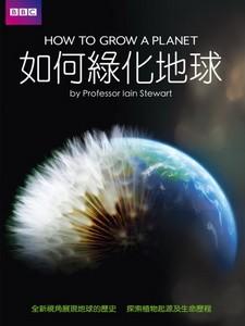 如何綠化地球 (How to Grow a Planet)[台版]