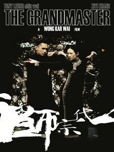[中] 一代宗師 (The Grandmasters) (2013)[台版]