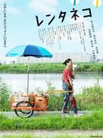 [日] 吉貓出租 (Rent a Cat) (2012)