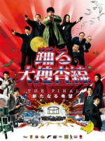 [日] 大搜查線最終篇 - 新的希望 (Odoru Daisosasen the Final) (2012)[台版]