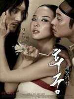 [韓] 後宮 (The Concubine) (2012)