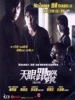 [韓] 監諜任務 (Cold Eyes) (2013)[台版字幕]