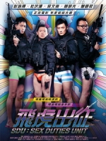 [中] 飛虎出征 (SDU - Sex Duties Unit) (2013)[台版]