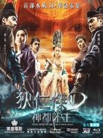 [中] 狄仁傑 - 神都龍王 3D (Yonug Detective Dee - Rise Of The Sea Dragon 3D) (2013) <2D + 快門3D>[台版]