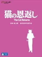 [日] 貓的報恩 (The Cat Returns) (2002)[台版]