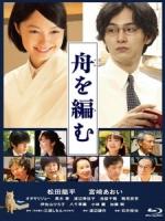 [日] 宅男的戀愛字典 (The Great Passage) (2013)