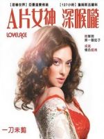 [英] A片女神 - 深喉嚨 (Lovelace) (2012)[台版]