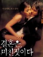 [韓] 周末同床 (Marriage is a Crazy Thing) (2002)