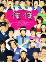 [日] 俺俺 - 33個我 (It s Me, It s Me) (2013)