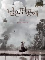 [韓] 亂世玫瑰 (Sunny) (2008)