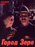 [俄] 零城 (Zero City) (1989)