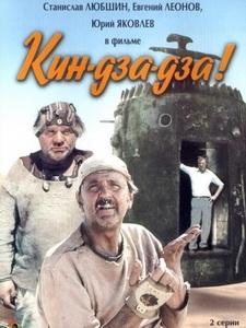 [俄] 傻呼嚕大鬧金喳喳 (Kin-dza-dza!) (1986)