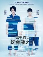 [日] 完美的蛇頸龍之日 (Real - A Perfect Day for Plesiosaur) (2013)