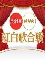 第64回NHK紅白歌合戰 (NHK The 64th Kouhaku Utagassen)