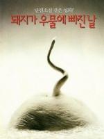 [韓] 豬墮井的那天 (The Day a Pig Fell Into the Well) (1996)