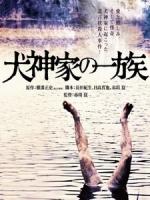 [日] 犬神家族 (The Inugami Family) (1976)