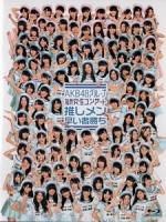 AKB48 - グループ研究生武道館公演「推しメン早い者勝ち」 [Disc 3/4]