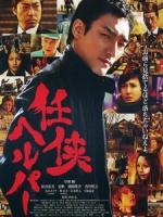 [日] 極道幫幫忙劇場版 (Beautiful World) (2012)