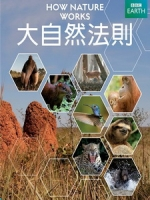 大自然法則 (How Nature Works)[台版]