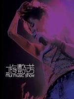 梅艷芳 - mui music show 演唱會