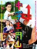 [日] 中學生圓山 (Maruyama - The Middle Schooler) (2013)