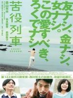 [日] 苦役列車 (The Drudgery Train) (2012)