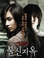 [韓] 魂 - 著魔少女 (Possessed) (2009)