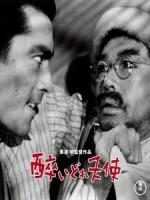[日] 酩酊天使 (Drunken Angel) (1948)