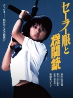 [日] 水手服與機關槍 (Sailor Suit and Machine Gun) (1981)