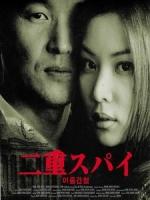 [韓] 雙重間諜 (Double Agent) (2003)
