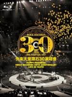 快樂天堂滾石30 演唱會 [Disc 1/2]