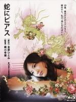 [日] 蛇信與舌環 (Snakes and Earrings) (2008)[港版]