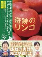 [日] 這一生,至少當一次傻瓜 (Miracle Apples) (2013)