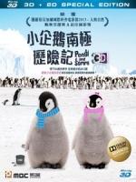 [韓] 小企鵝南極歷險記 3D (Pengi and Sommi 3D) (2012) <2D + 快門3D>[台版]