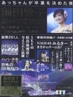 前田敦子 - 涙の卒業宣言! in さいたまスーパーアリーナ  演唱會 [Disc 4/7]