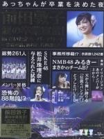 前田敦子 - 涙の卒業宣言! in さいたまスーパーアリーナ  演唱會 [Disc 5/7]