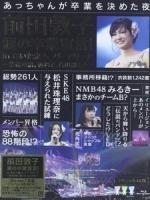 前田敦子 - 涙の卒業宣言! in さいたまスーパーアリーナ  演唱會 [Disc 1/7]