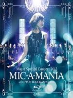 中林芽依 - Special Concert MIC-A-MANIA at NIPPON BUDOKAN 2013.3.2 演唱會
