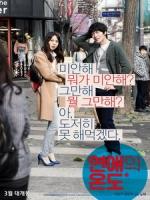 [韓] 戀愛的溫度 (Very Ordinary Couple) (2012)