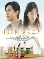 [日] 100次的哭泣 (Crying 100 times) (2013)